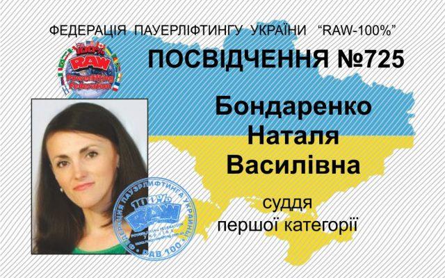 Бондаренко Наталя Василівна Судя 1 кат
