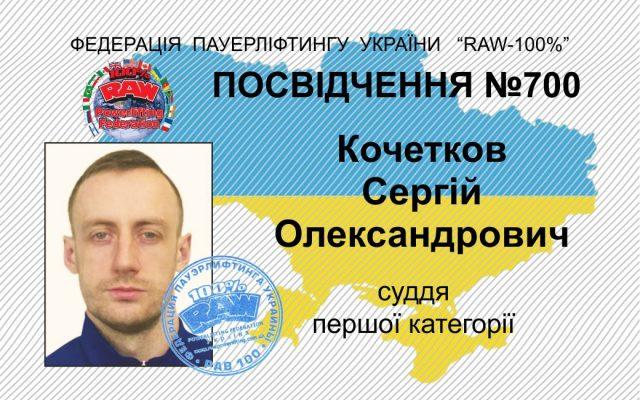 Кочетков Сергій Олександрович (Судья)