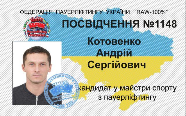 Андрій Сергійович КМС