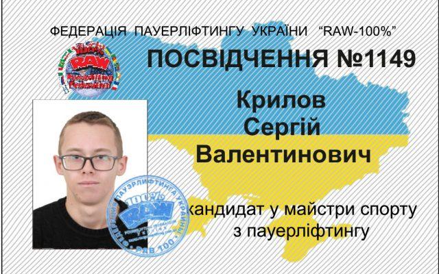 Сергій Валентинович КМС
