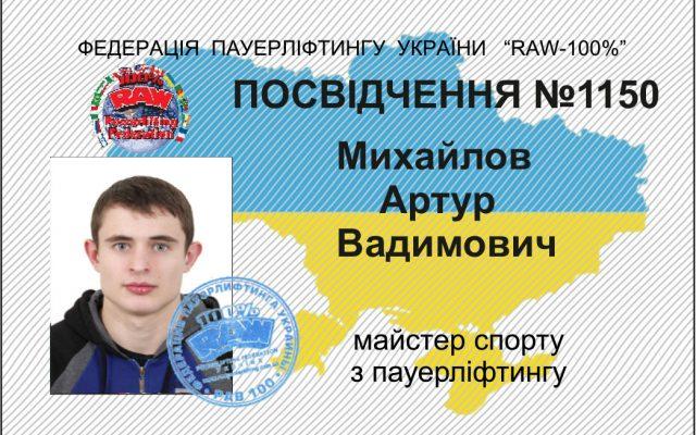 Артур Вадимович МС