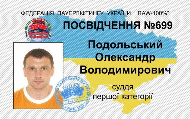 Подольський Олександр Володимирович (Судья)