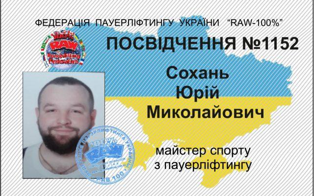 Юрiй Миколайович МС