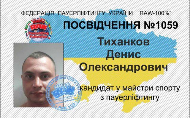 Денис Александрович
