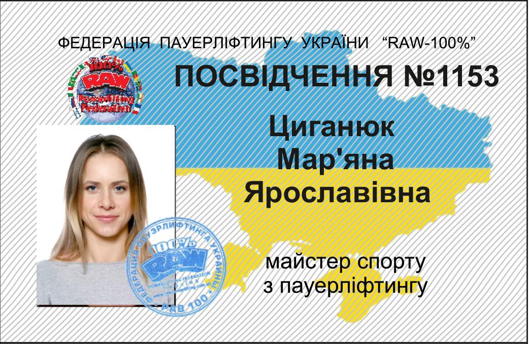Маряна Ярославівна МС