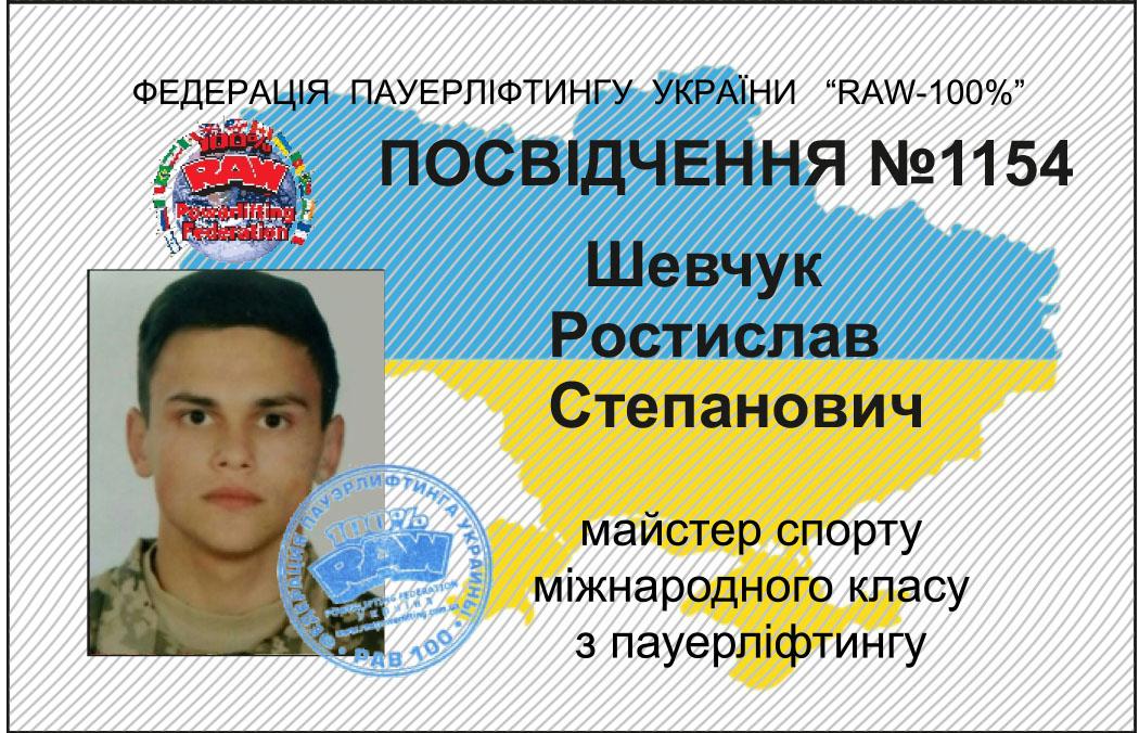 Ростислав Степанович МСМК 1