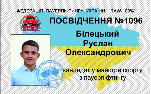 Білецький Руслан Олександрович