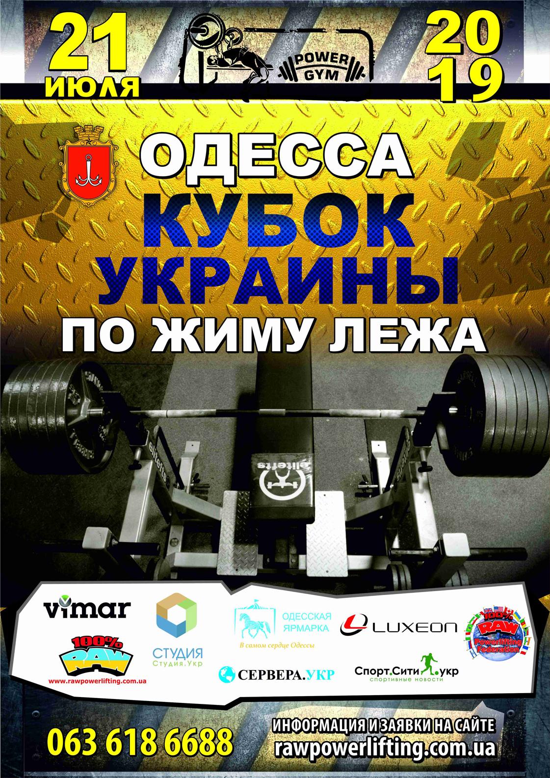 Кубок Украины по жиму лежа Одесса 2019