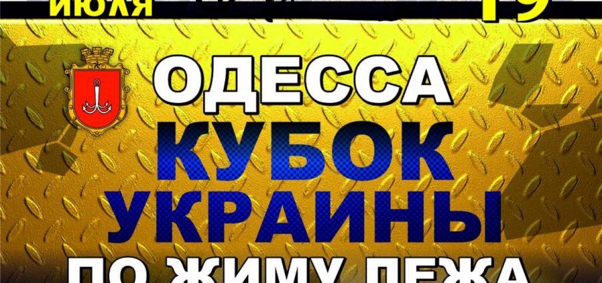 Кубок Украины по жиму лежа 2019