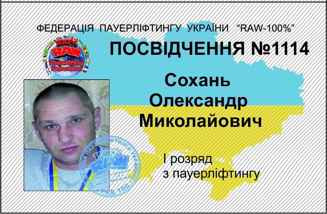 Сохань Олександр Миколайович