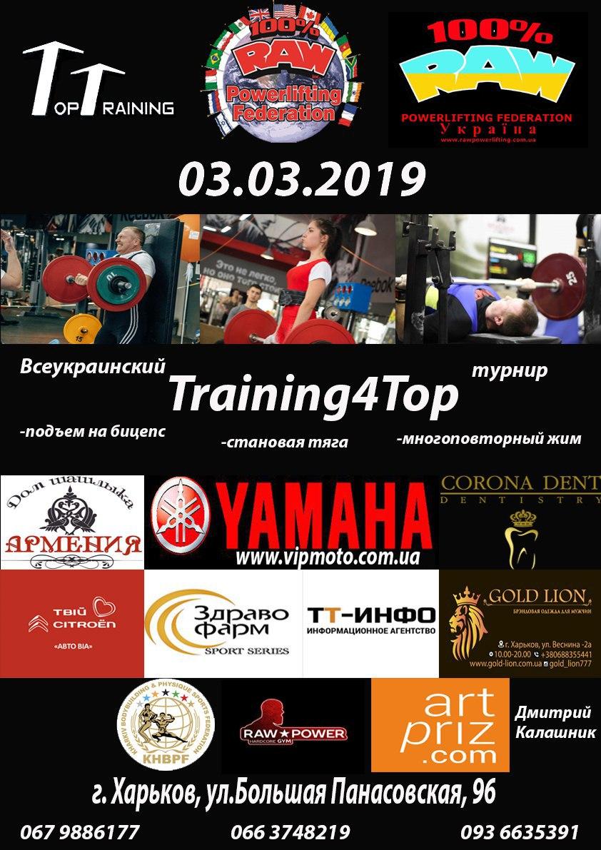 afisha training4top